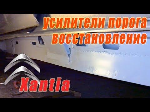 Восстановление усилителей порога Citroen Xantia #2