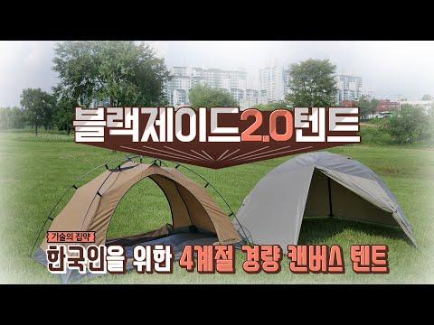 블랙제이드2세대 한국형 4계절 경량 캔버스 텐트 파이널 프로토 타입 공개