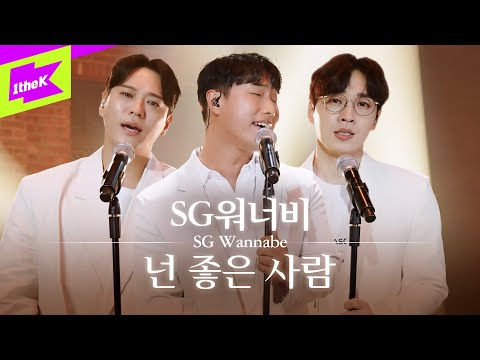SG워너비 _ 넌 좋은 사람 | 스페셜클립 | Special Clip | SG Wannabe | You're the best of me | 라이브 | Live | 4K