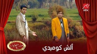 مصطفي خاطر وألشة كوميدية جدا على محمد أنور في مسرح مصر