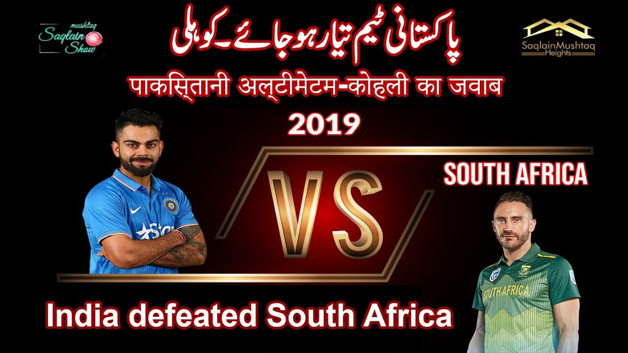 India Vs South Africa cricket match highlights with Saqlain Mushtaq