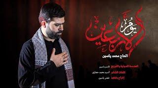يوم الأربعين | محمد ياسين