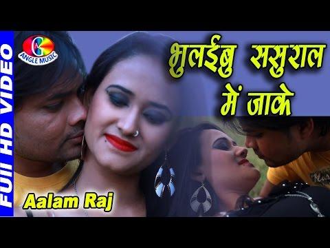 2017 सबसे सुपरहिट हिट Sad Song भुलईबू ससुरा में जाके Bhulayibu Sasura Mein Jaake # Aalam Raj