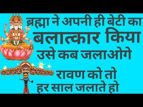 ब्रह्मा ने अपनी ही बेटी का बलात्कार किया उसे कब जलाओगे रावण को तो हर साल जलाते  हो बामसेफ  Bamcef