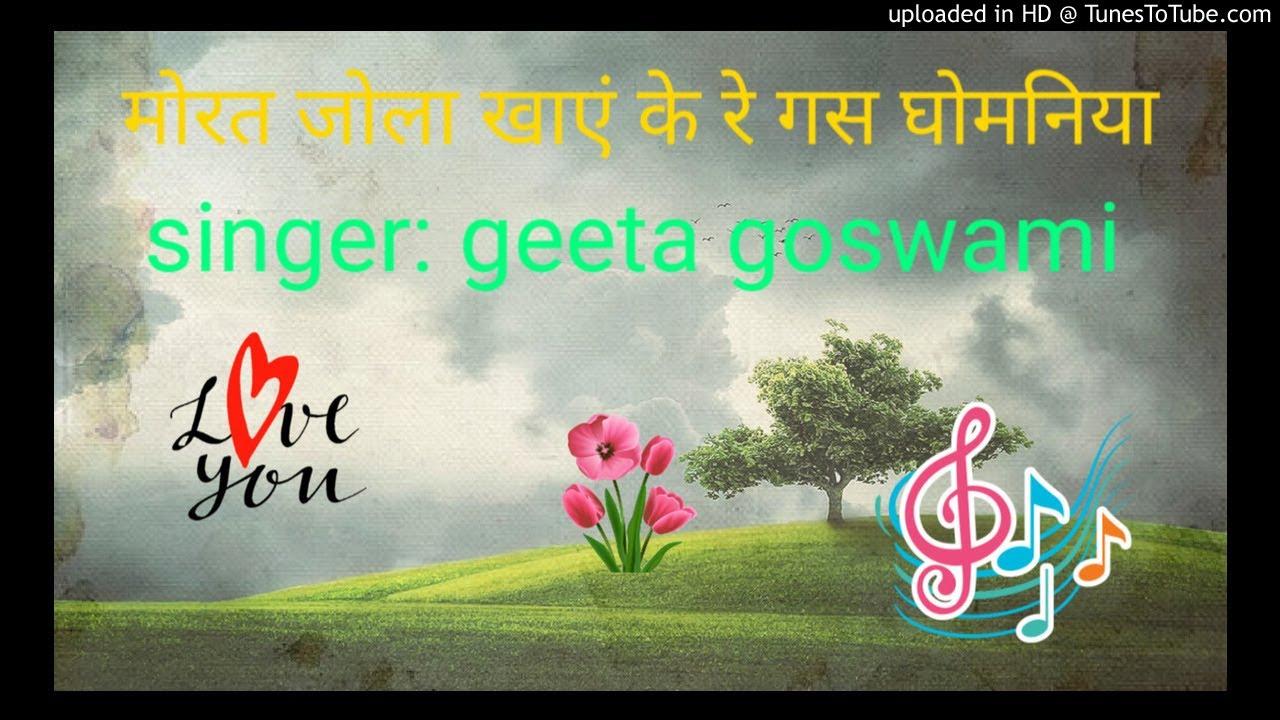 Download घागरा रो घेर बोन्दु : GEETA GOSWAMI   Gagra Ro Gher Bondu   Latest R