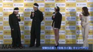 タレントの芹那さんが17日、東京都内で行われた塩野義製薬の「受験生応...