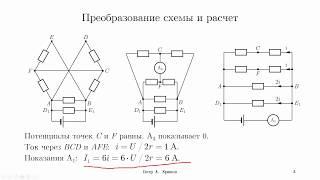 Московская олимпиада школьников по физике 2018. 2-ой тур, 9 класс, 3 задача