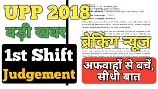 UPP 2018,1st shift के लिए बड़ी खबर, Judgement,order,UP Police, कोई फैसला नहीं, पागल ना बने Hindi