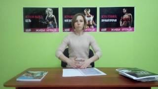 Урок 2 1 Похудей+ Белки, жиры, пищевые волокна, их назначение