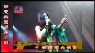 七仙姐算命 : 王渼惠:唱(潮州歌)