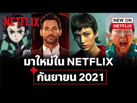 หนัง-ซีรีส์มาใหม่เดือนกันยายน 2021 - Money Heist ก็มา! Sex Education ก็มี   New on Netflix   Netflix