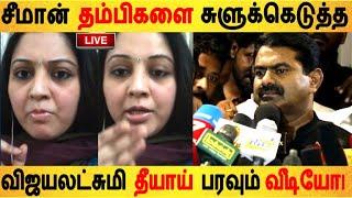 சீமான் தம்பிகளை சுளுக்கெடுத்த விஜயலட்சுமி!   Seeman   Vijayalskhmi   Latest video   leaked video  