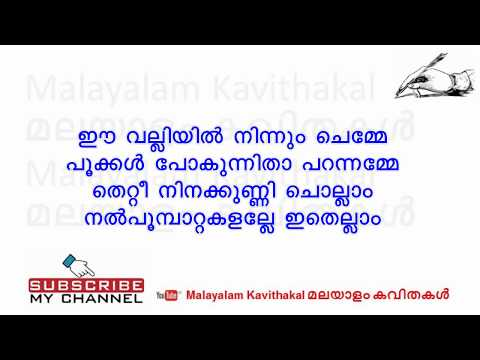 Kuttiyum Thallayum Kavitha With Lyrics