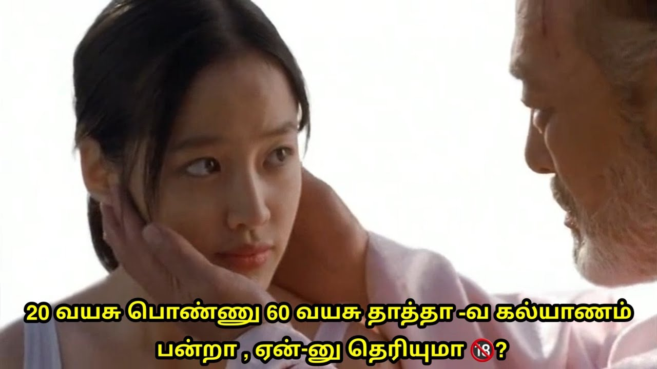 The Bow (2005) Korean Movie Explained in Tamil | Mr Hollywood | தமிழ் விளக்கம்