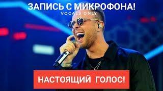 Download Голос с микрофона Егора Крида - Мало так мало,Будильник,Если ты меня не любишь (Голый голос) Mp3 and Videos
