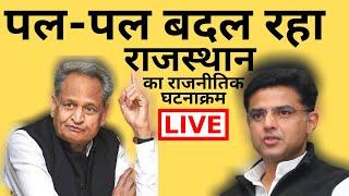 Rajasthan Political Crisis Update: पल-पल बदलती राजस्थान की सियासी तस्वीर   First India News Live