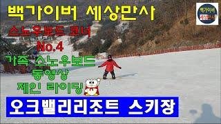 오크밸리 스노우보드 동영상4 [21.01.12] [EP…