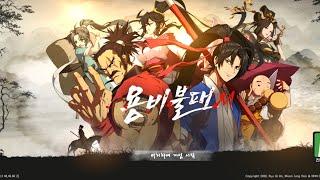 용비불패M 모바일무협액션RPG 초반플레이!