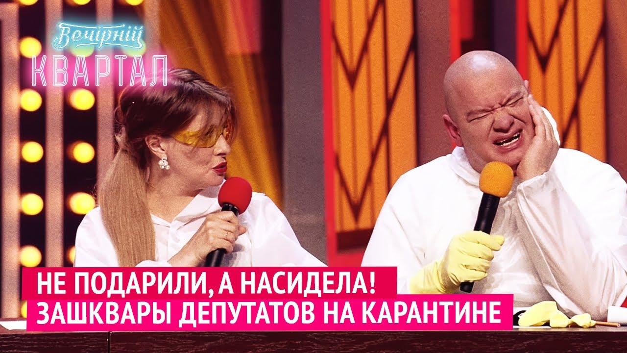 Новый Вечерний Квартал 2020 в Киеве Зашквары депутатов на карантине