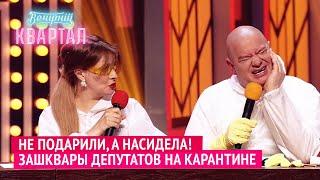 Зашквары депутатов на карантине   Новый Вечерний Квартал 2020 в Киеве