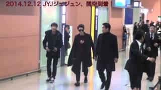 2014.12.12 JYJジェジュン 関空到着!