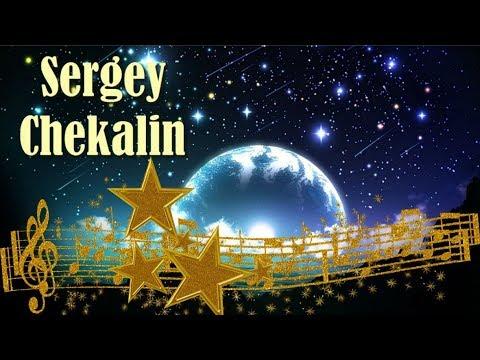 ★♫ Сергей Чекалин  - Между звёзд/ Between The Stars - Sergey Chekalin