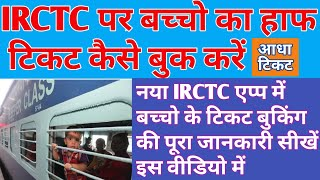 how to book half train ticket for child in IRCTC mobile app