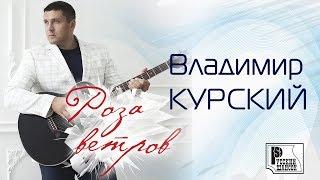 Владимир Курский - Роза ветров (Альбом 2016)