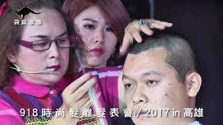 918 時尚髮雕髮表會 / 2017高雄美髮界盛事 袋鼠家族  07-8010553