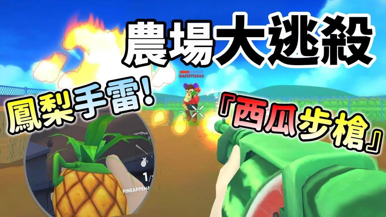 【農夫大逃殺】不去種田 竟然用『西瓜當槍』 來阿~ 互相傷害阿! (shotgun farmers) - YouTube