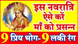 In this video we will tell you about shardiya navratri 2018 date ti...