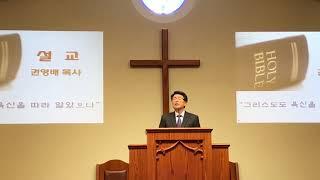 맥알렌한인교회 권영배목사 설교