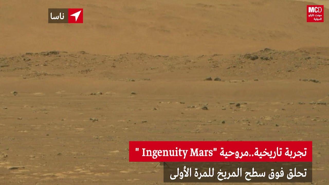 تحلق فوق سطح المريخ للمرة الأولى -Ingenuity Mars -تجربة تاريخية..مروحية  - نشر قبل 1 ساعة