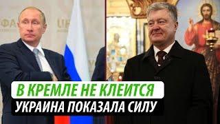 В Кремле не клеится. Украина показала силу