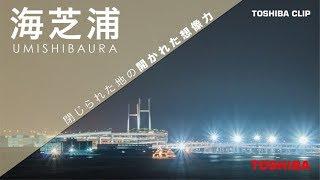 【東芝】海芝浦 閉じられた地の開かれた想像力