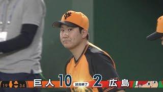 4/13 「巨人対広島」ハイライト Fun! BASEBALL!!プロ野球中継2018 公式...