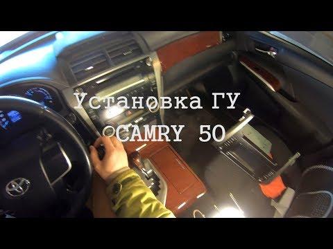 Установка штатного Головного устройства Toyota Camry 50, сборка, разборка центральной консоли