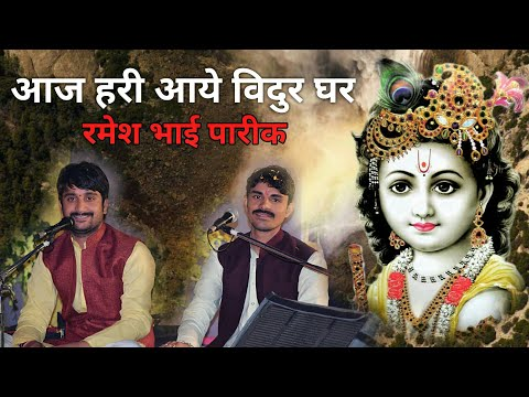 आज हरि आये विदुर घर पावणा || Ramesh Bhai Pareek || superhit bhajan || aaj hari aaye vidur ghar pavna