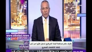 أحمد موسى: طارق عامر تحمل كثيراً لإنقاذ الاقتصاد.. فيديو