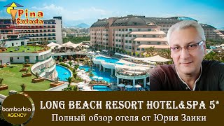 LONG BEACH RESORT HOTEL SPA 5 ТУРЦИЯ Алания обзор отеля 2021