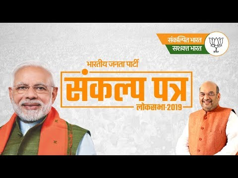BJP releases Sankalp Patra for Lok Sabha elections 2019. #BJPSankalpPatr2019