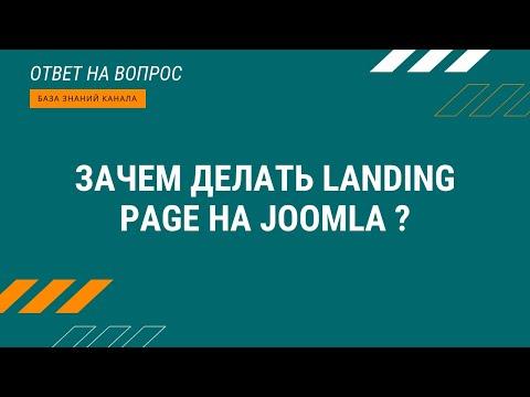 Зачем делать Landing Page на Joomla?