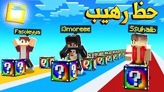 ماين كرافت سباق بلوكات حظ الألوان مع عموري و فيصل - Lucky Block Race