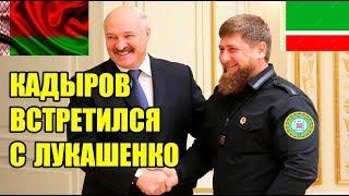 Кадыров встретился с Лукашенко!Срочное прибытие Кадырова в Беларусь!
