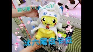 Kman夾娃娃 寶可夢冰六尾皮卡丘也太可愛了,讓人捨不得把他留在娃娃機內。最近寶可夢又開始流行~夾娃娃機也要應景一下。寶可夢Pokemon皮卡丘變裝系列#47