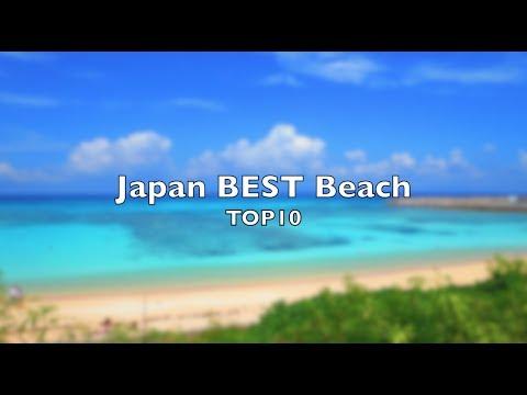 How beautiful! Japan Best Beach TOP 10