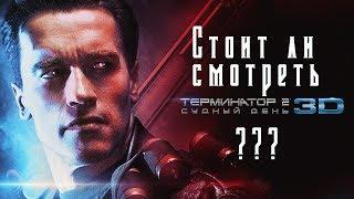 Терминатор 2 в 3D - ОБЗОР / Стоит ли смотреть? / Хорошее кино