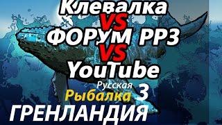 Клевалка / Форум РР3 / YouTube - что лучше?.