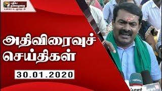 Speed News 30-01-2020 | Puthiya Thalaimurai TV