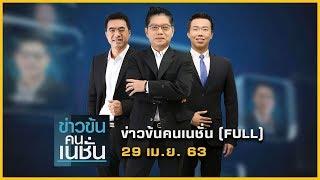 ข่าวข้นคนเนชั่น | 29 เม.ย. 63 | FULL | NationTV22
